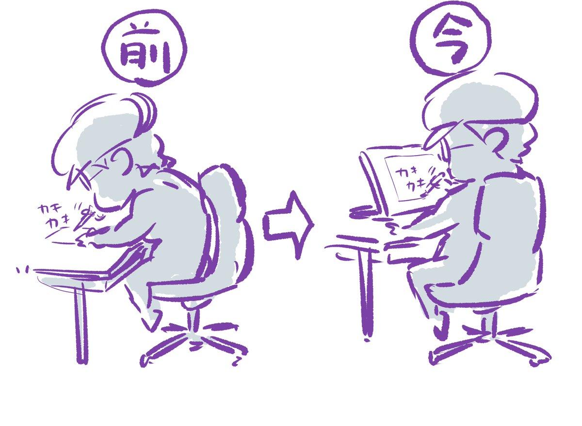 俺が今までやった働き改革で一番偉いのはこれだと思う、描く姿勢の変更。一生描きたいので強制した