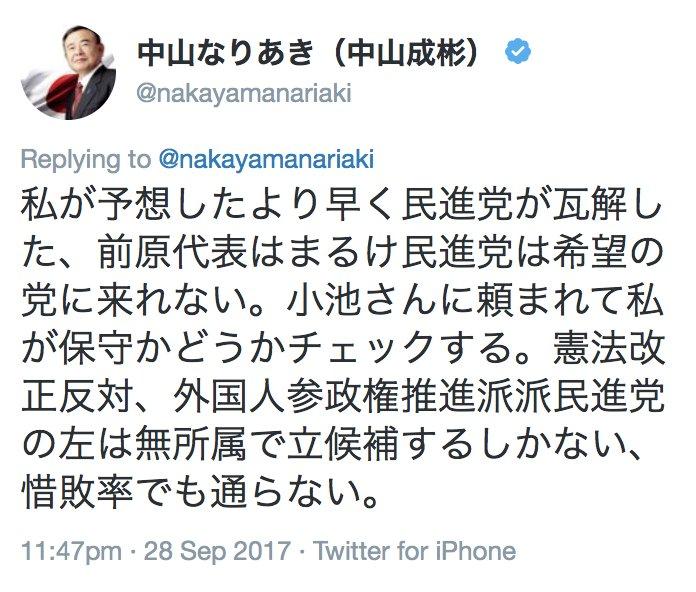 私も偶然拾ってたんだよな。  中山成彬さんが、小池百合子@希望の党に頼まれて、入党希望議員が保守かどうかチェックするというツイート。あわてて消したようだけど。 こんなの見たら、絶望する民進党議員が多そう。w