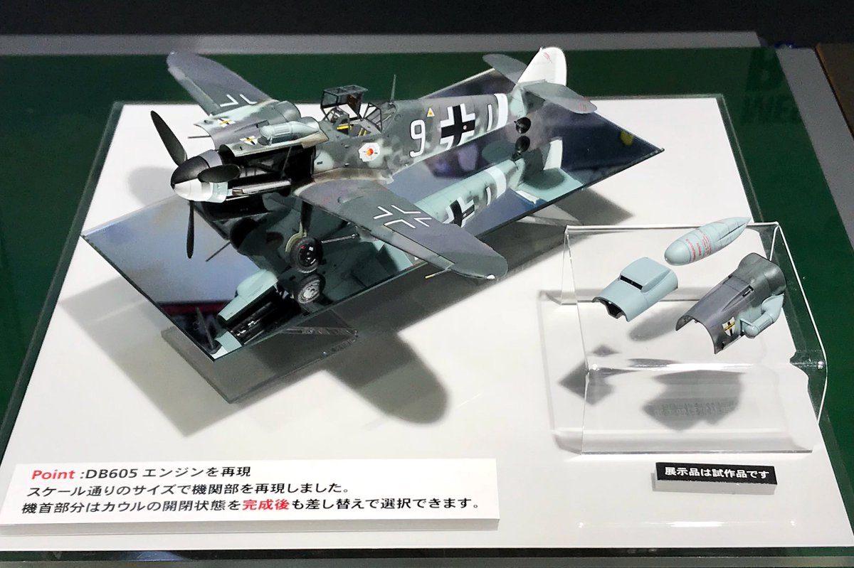 【会場発表/参考出品】『1/48 メッサーシュミット Bf109 G-6 (仮称)』DB605エンジンも細密にモデル化。全長188mm。 #全日本模型ホビーショー #タミヤ