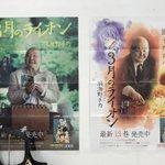 ひふみんが主人公なの・・・?「3月のライオン」宣伝ポスターの演出が紛らわしい!