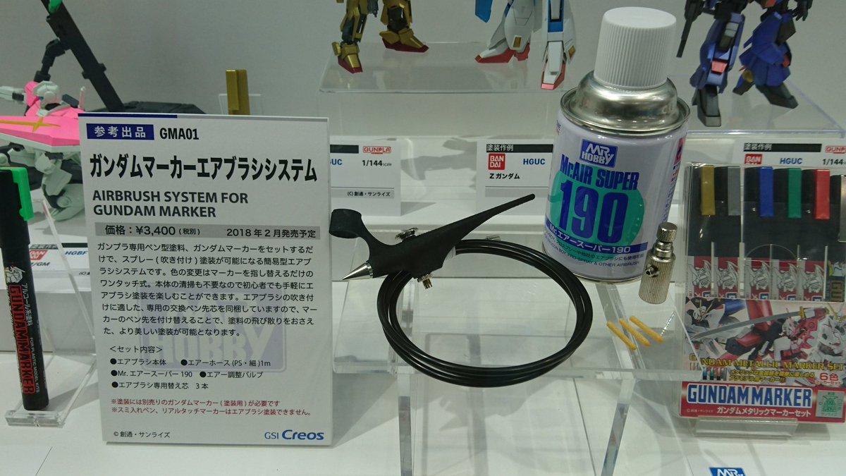 第57回 全日本模型ホビーショー(一般公開日:30日/1日)会場展示新製品 GSIクレオス ガンダムマーカーエアブラシシステム  ガンダムマーカーを吹くので エアブラシの洗浄がいらない 画期的アイテム!