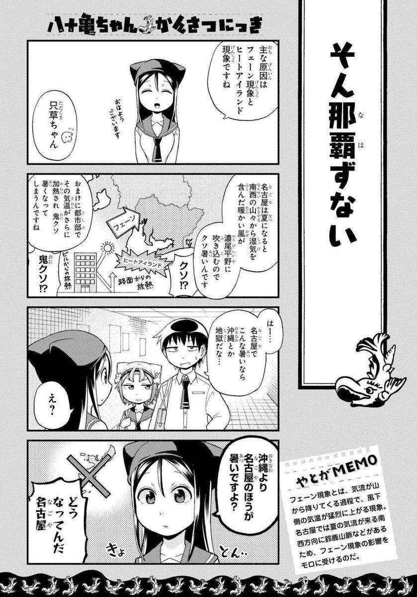 夏に名古屋に来た他県民は「名古屋はいやに暑い!」と口々に言います。 冷房の効いた場所から外に出た瞬間、熱い空気の壁に身体中が包まれるような感覚は、 沖縄県民ですら嫌気を指すほどだと言われています。