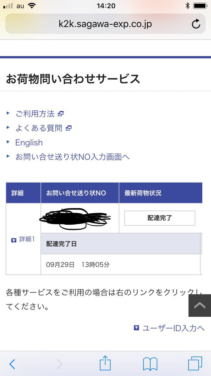 急便 追跡 サービス 佐川