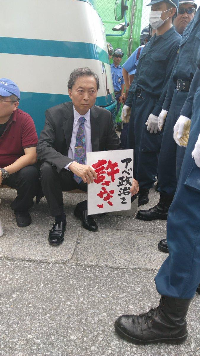 9月29日午前11時57分、「アベ政治を許さない」と書かれたプラカードを掲げながら、鳩山由紀夫元首相がゲート前に座り込みました。 #辺野古  #henoko #沖縄 #okinawa