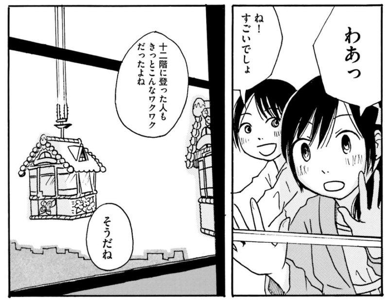 """衿沢世衣子 on Twitter: """"【ちづ..."""
