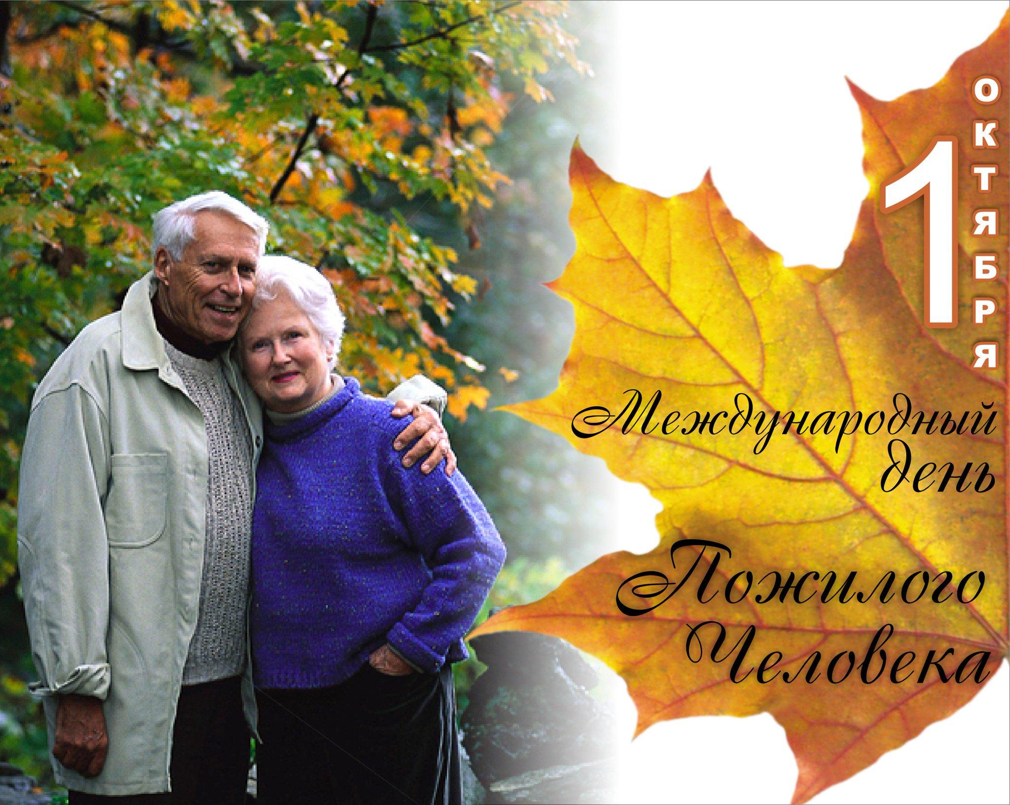 Онлайн, видео открытки с днем пожилых людей