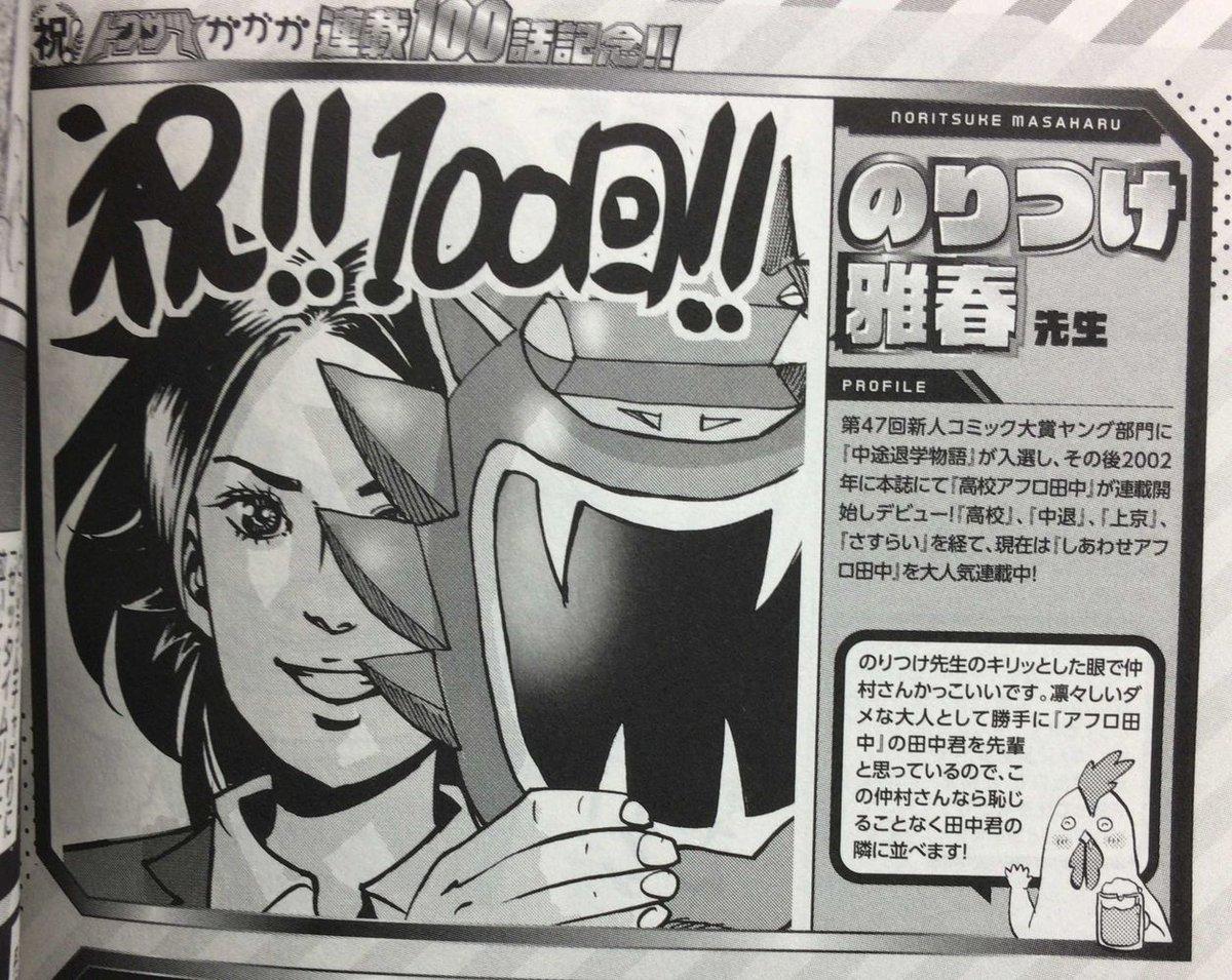 """Manga Mag Japon on Twitter """"Yugo Kobayashi Aoashi Masami Y ki"""