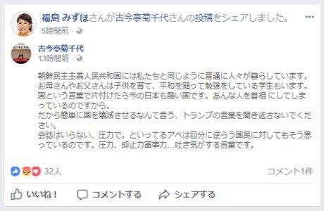 拡散RT  福島瑞穂が北朝鮮プロパカンダ投稿を拡散「北朝鮮は普通に人が暮らしている、日本も酷い国」  KSL-Live!
