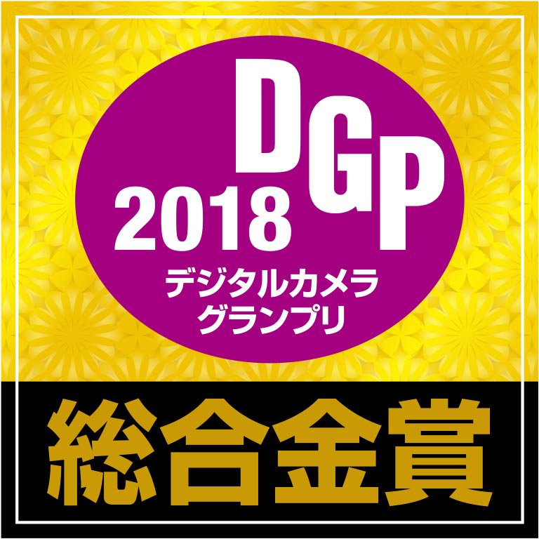 Nikon #D850 が「デジタルカメラグランプリ2018」にて、総合金賞<デジタル一眼>を受賞しました!!  速報版はコチラ→