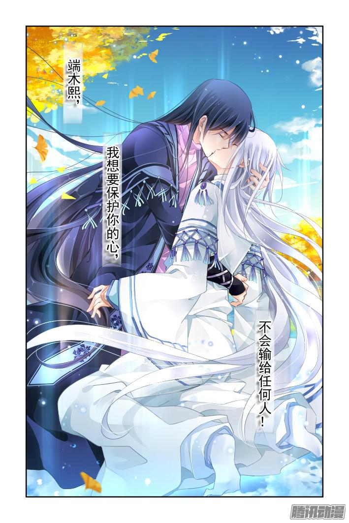 "Wuzimiko on Twitter: ""Kisses over the chapters. credits to 瓶子  https://t.co/af1H6hC1JN #Spiritpact #灵契 #SoulContract… """