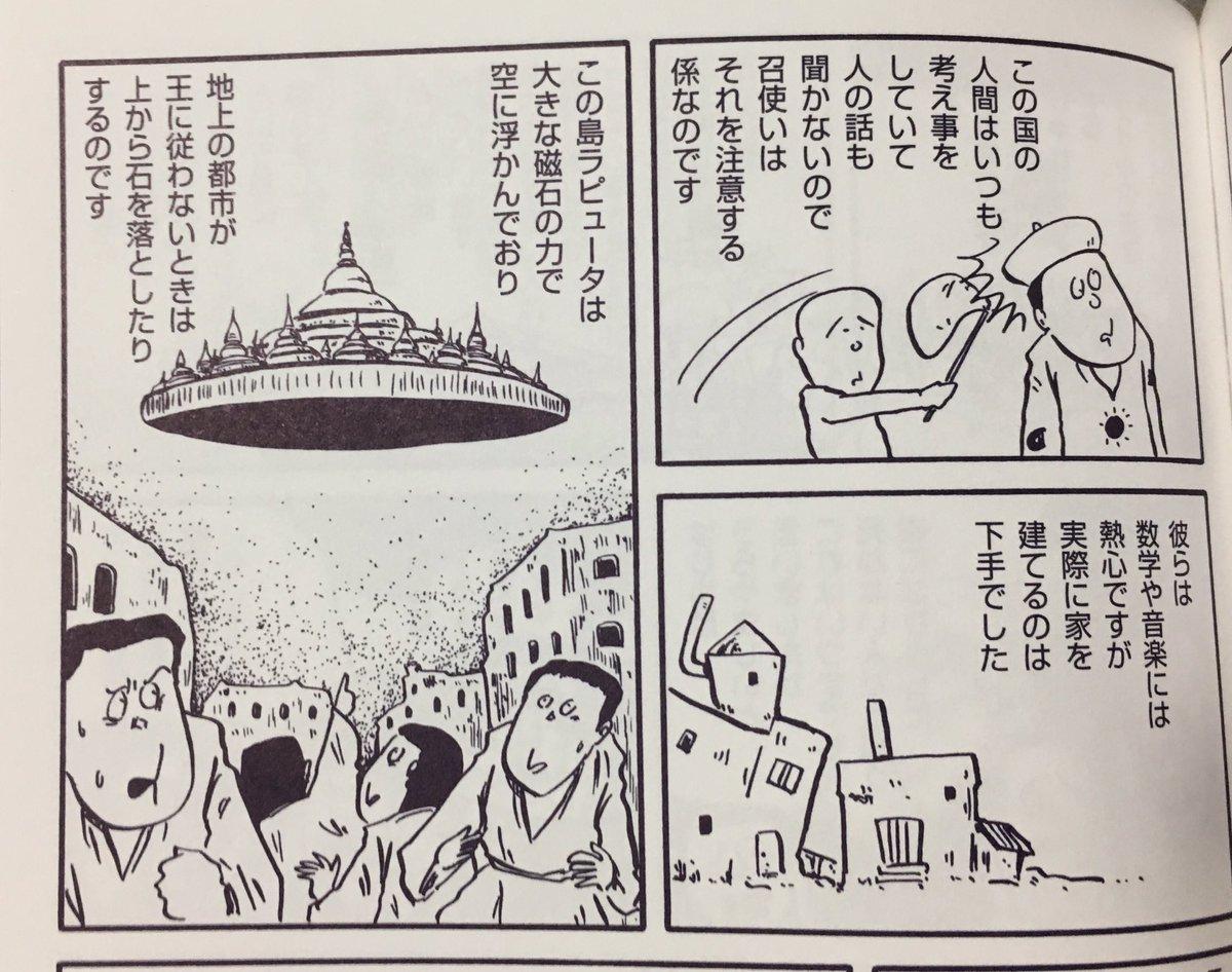 ガリヴァー 旅行 記
