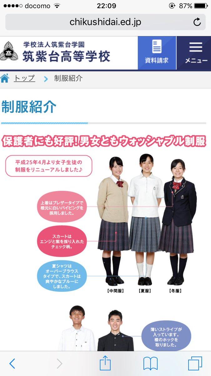 値 飯塚 高校 偏差
