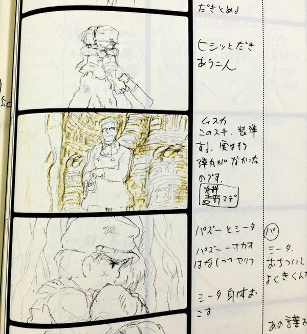 残酷なムスカがなぜ3分待ってくれたのか、宮﨑駿監督の絵コンテに真の理由が書いてあってすごい。 「ムスカ、このスキ装弾する。実はもう弾丸がなかったのです。」 https://t.co/8FLBTuBeDl