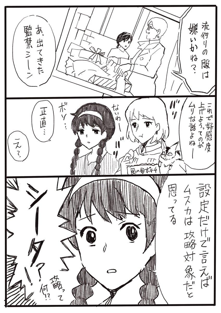 夢女子シータ。  乙女ゲームのシナリオライターやってたから、ラピュタを真っ直ぐな童心で見れない。