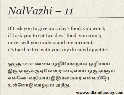 Oldtamilpoetry على تويتر Repost Nalvazhi 11 You Never
