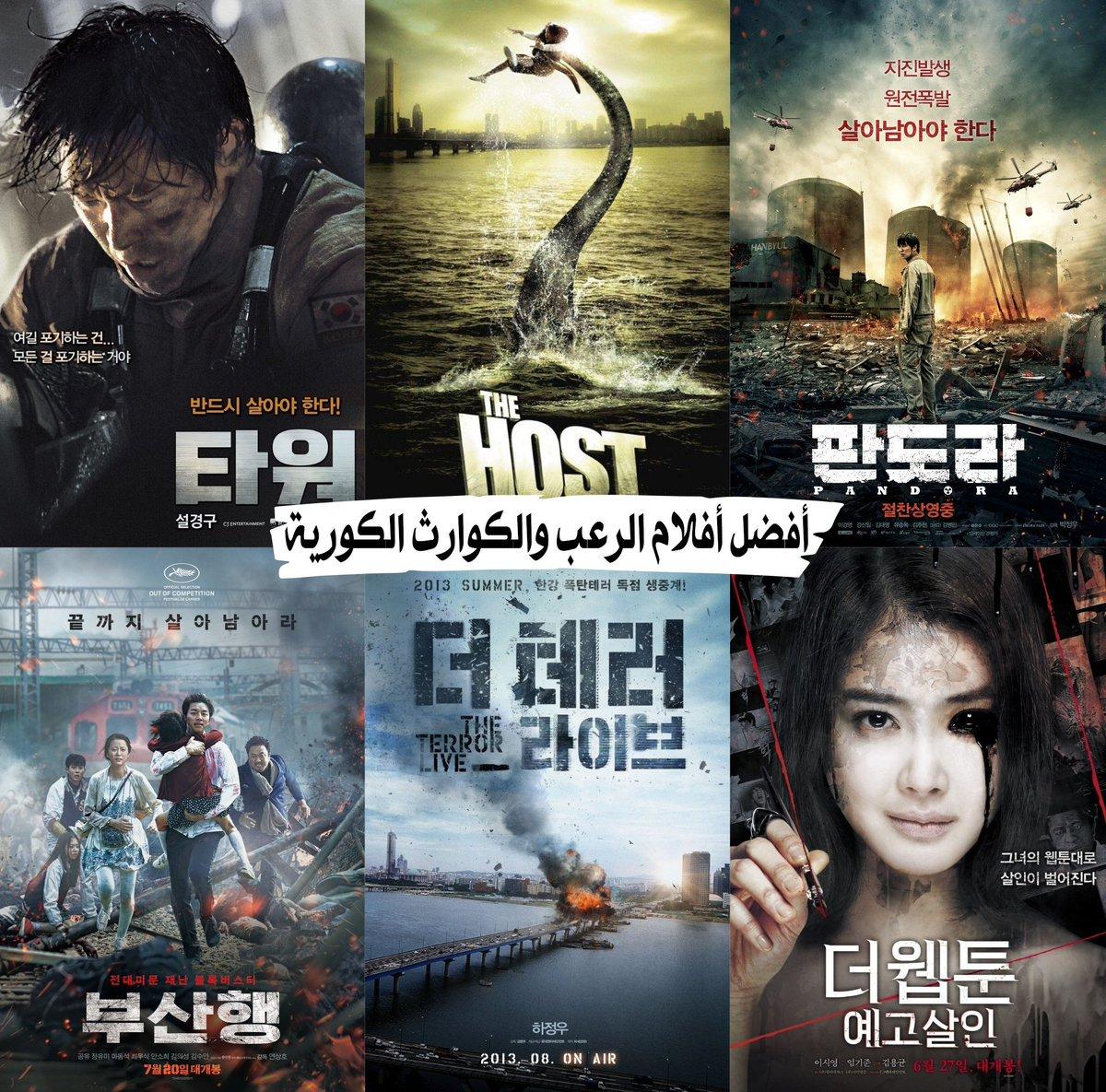 السينما الكورية Auf Twitter أفضل أفلام الر عب و الكوارث الكورية قائمة م تجددة