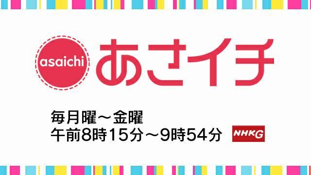 10月6日(金)NHK【 #あさイチ 】『今週の「 #特選!エンタ 」は、作詞家の #松本隆 さんと歌手の #クミコ さんをお招きして、イチオシの音楽情報をお届けします』 https://t.co/3yT2Z5dpa3 https://t.co/iJwSpMCo9u