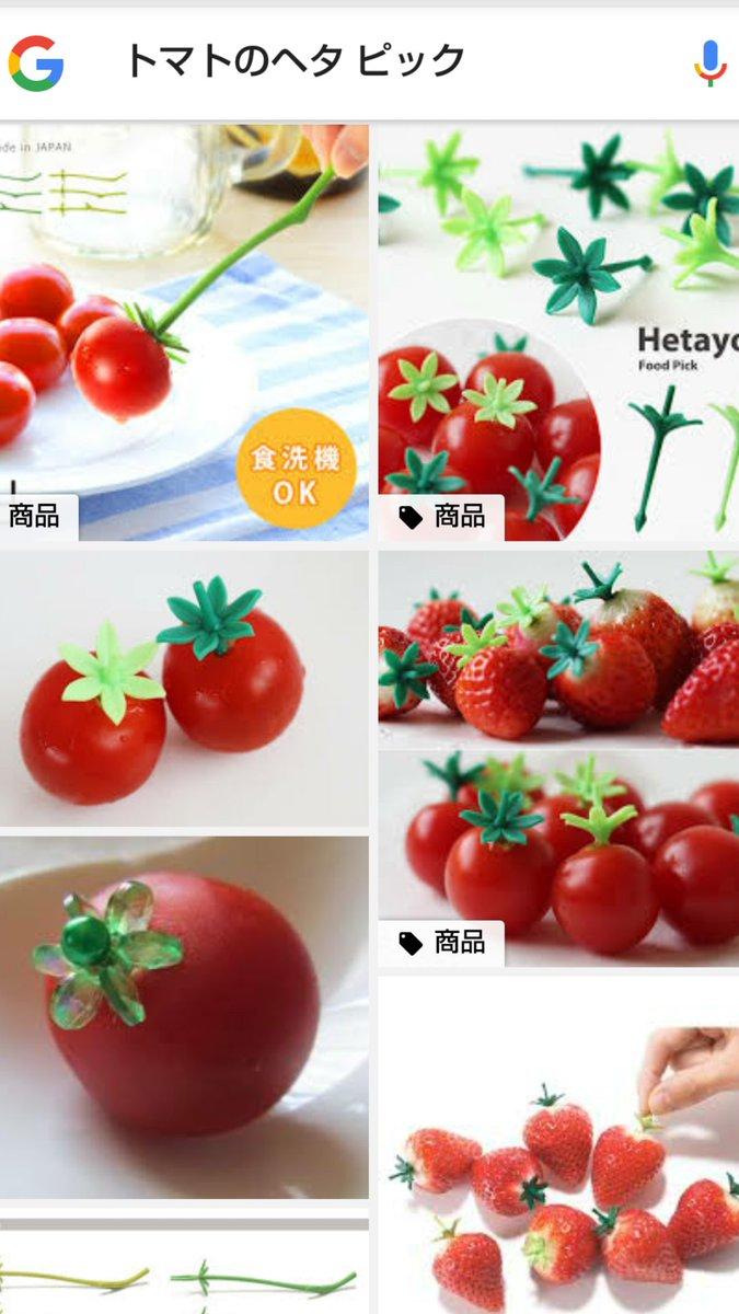 test ツイッターメディア - お弁当にミニトマト入れる時は見栄えはええけどヘタの所に雑菌あるからヘタは取ってね!  トマトのヘタピック、100均でリアルなやつ売ってくれへんかなぁ…通販とか高いねん! #お弁当 #100均 #ダイソー #セリア  もう、どこでもええからリアルなヘタピック売ってぇ! https://t.co/wKZ8S4pe3L