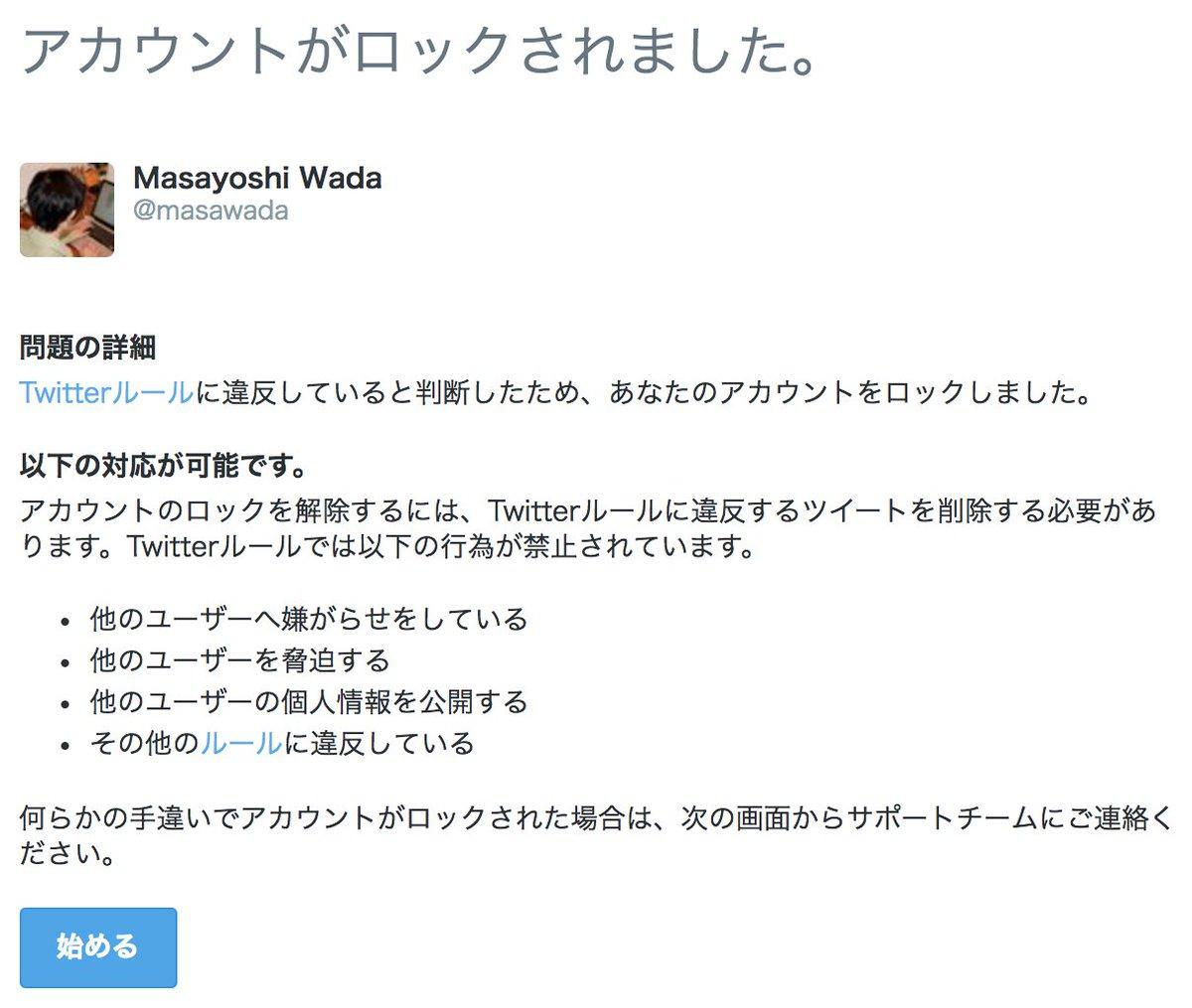 はてなブログに投稿しました #はてなブログ Twitterをやめつつある - masawadaの日記
