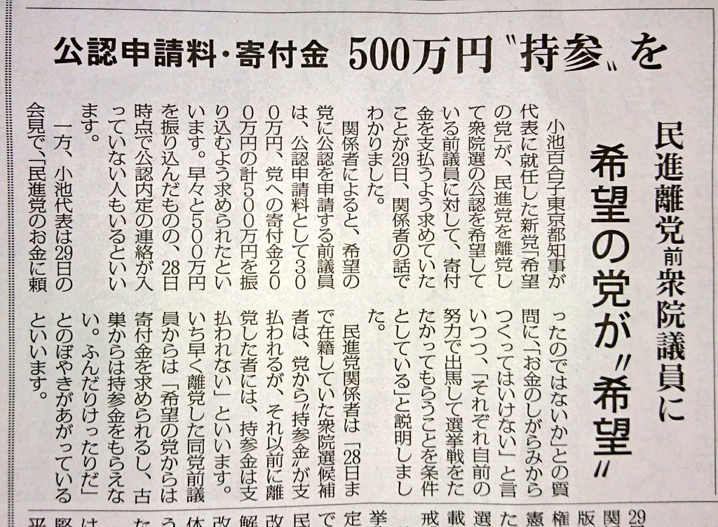 希望の党が公認申請料・寄付金 500万円「持参」を、民進離党前衆院議員に求める❗  公認を得たいなら「金持ってこい」って、少しずつ本性が現れてきました。【赤旗】9/30