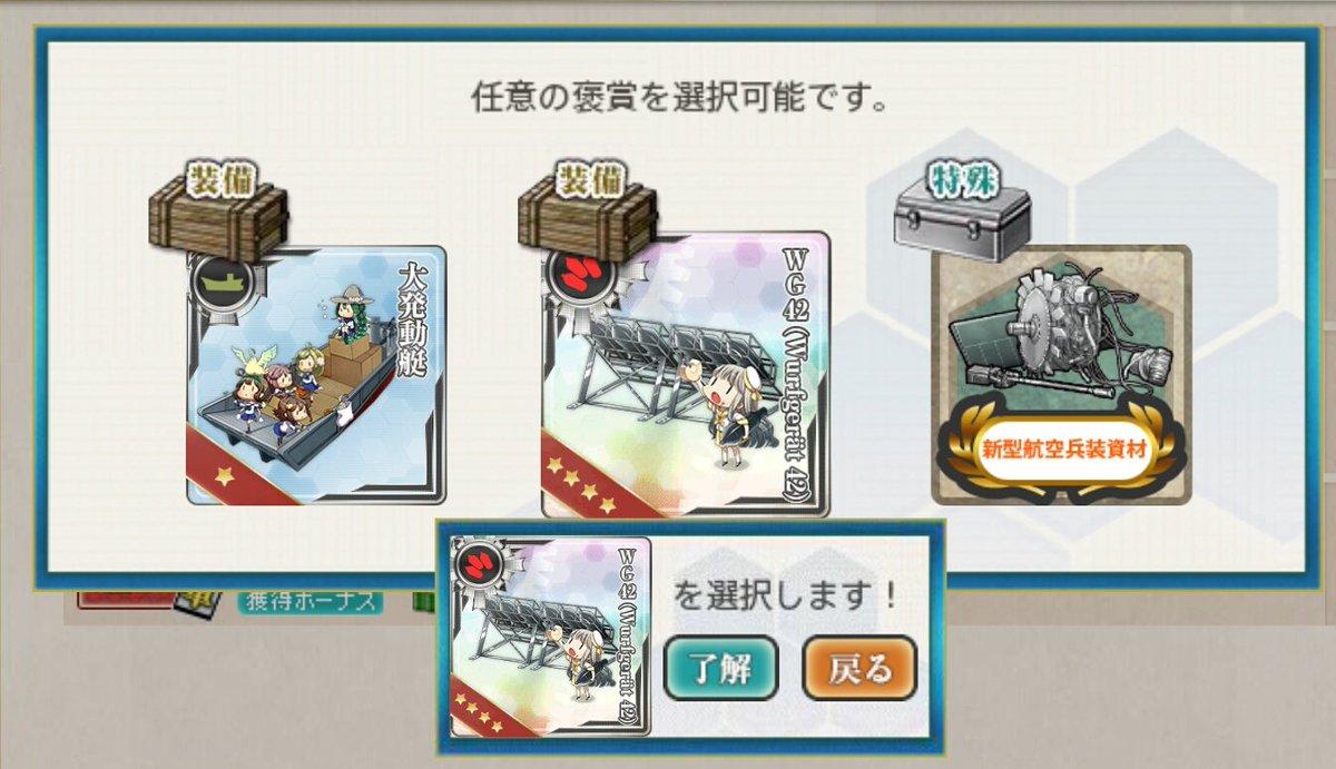 秋刀魚12匹集めて報酬ゲット🐟🐟  ダイハツも欲しいけどやっぱりWGを選んでしまった!(*´∇`*)  2番目の報酬・・・ うーん、どれが結局良いのか分からないけど取り合えずソードフィツシュを貰いました