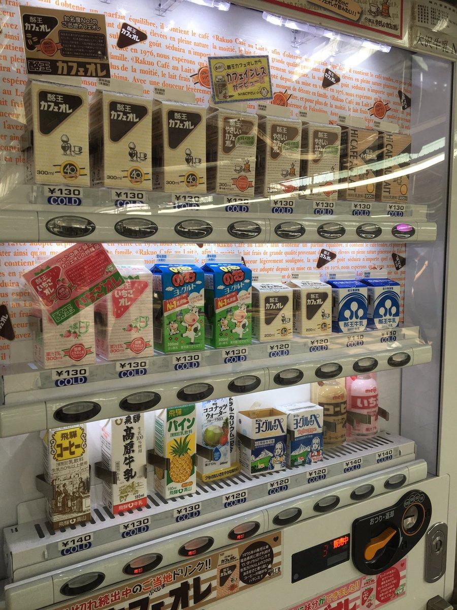 意外と知られてなくてびっくりしたんですけど、JR秋葉原駅 5番線(新宿方面行)のホーム、全国いろんなメーカーの牛乳が買える自販機があるんですよ…その近くのミルクスタンドでは瓶入り牛乳も取り扱いがあるんですよ…牛乳の種類で迷える幸せをぜひ…。