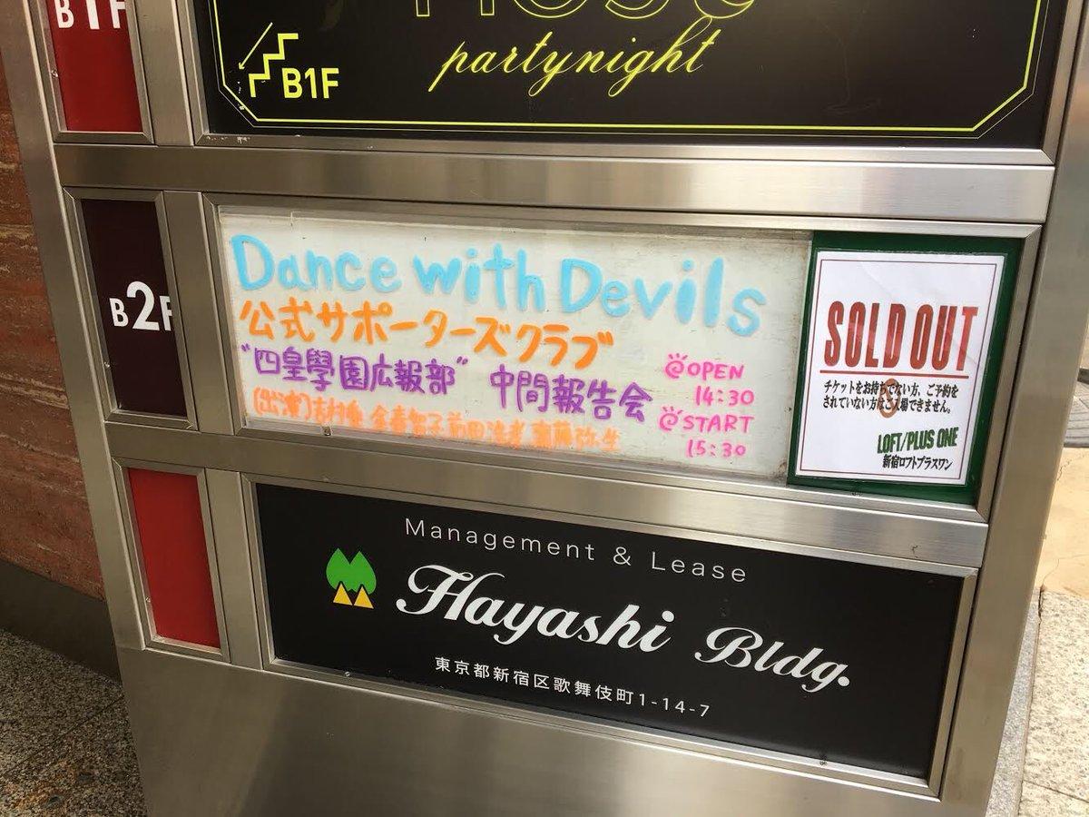 """本日は新宿ロフトプラスワンにて「Dance with Devils」公式サポーターズクラブ """"四皇學園広報部"""" 中間報告会 ✨ 参加される広報部員の皆さまは、お気をつけてお越しくださいね✊️ #ダンデビ"""