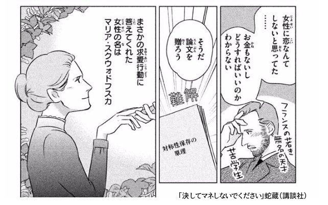 キュリー夫人が、ノーベル賞受賞の3日前に不倫を暴露されて泥沼になった話を漫画にしたやつ。「決してマネしないでください」amzn.to/2x4JEL6 より