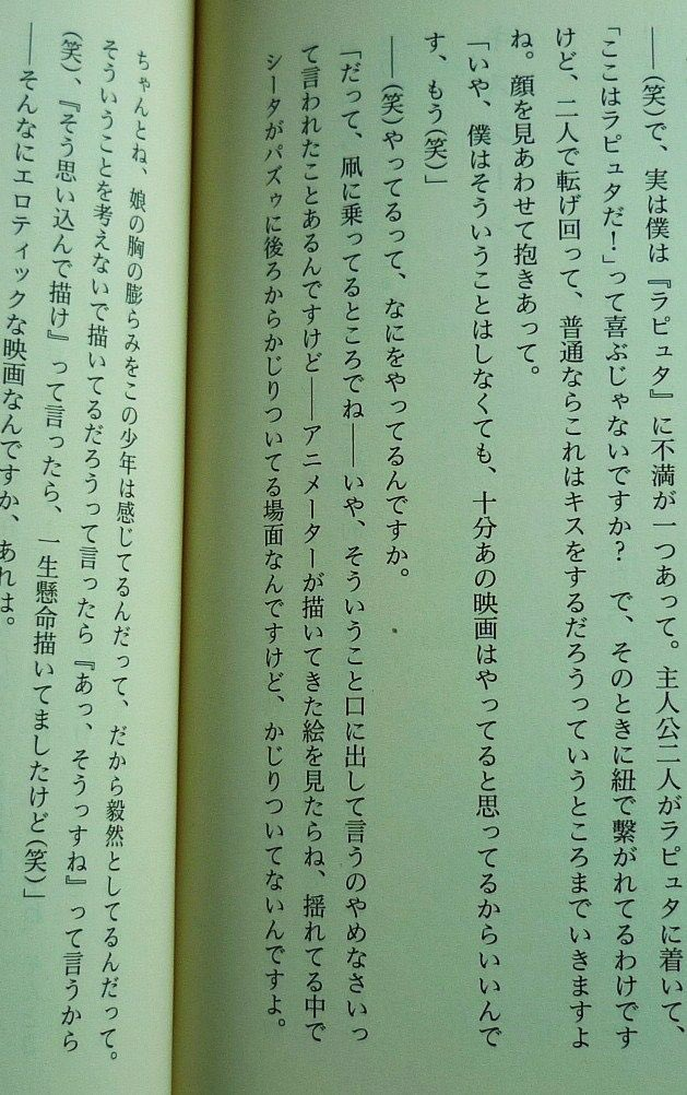 @yuki_smile7777 「毅然 パズー 宮崎駿」で掘ったら出てきたのですが……アニメーター哲学ですね。