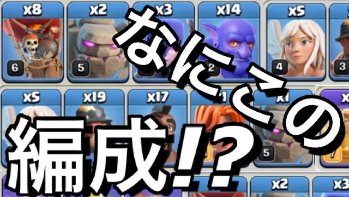 Th10 編成 クラクラ