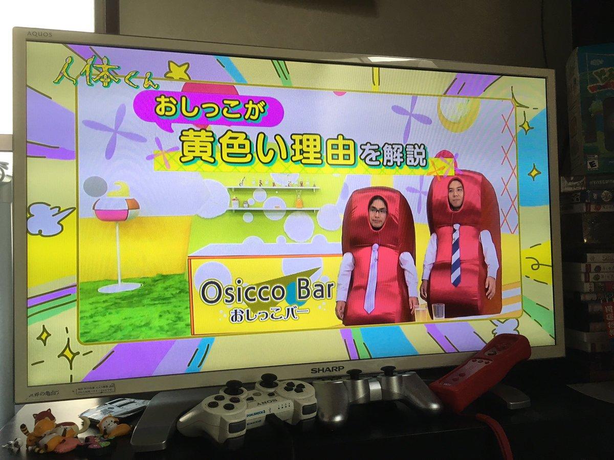 japan pee tv
