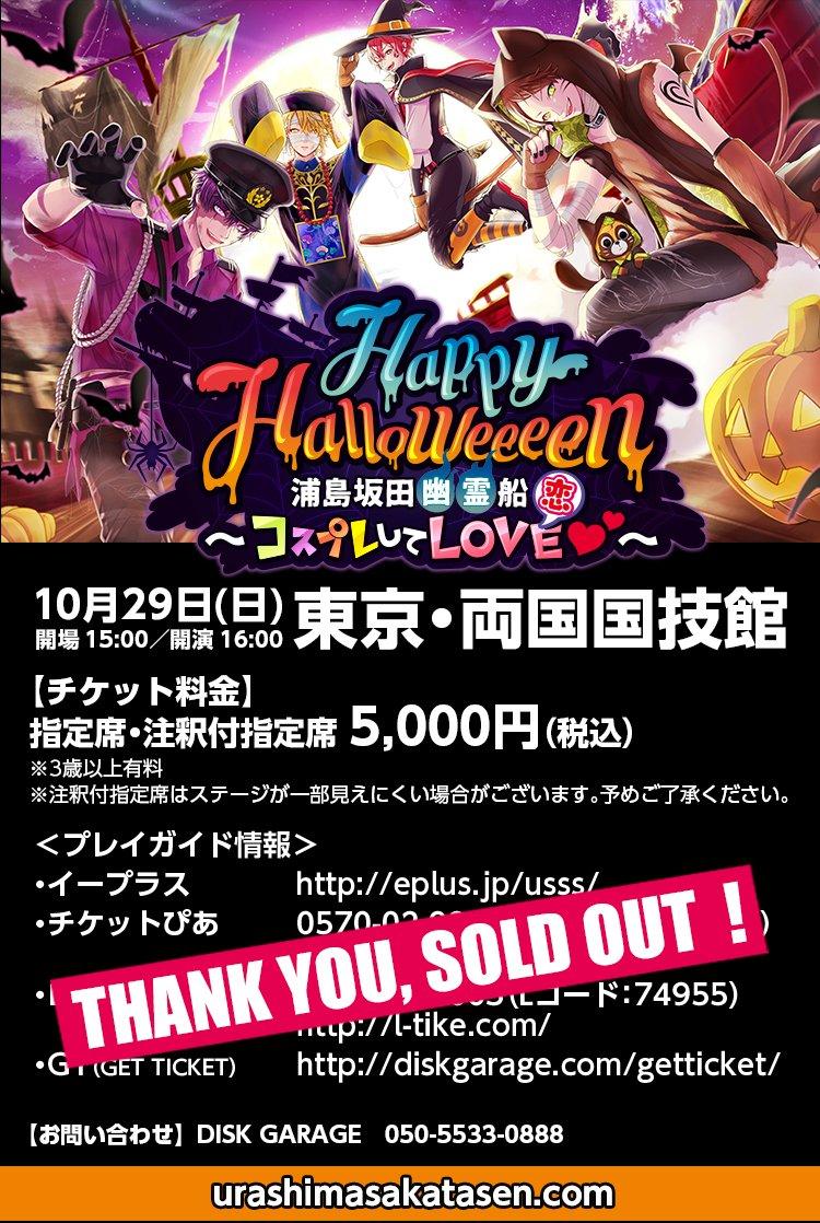 【10/29ハロウィンライブ チケットSOLD OUT!】 チケット完売致しました!誠にありがとうございます!