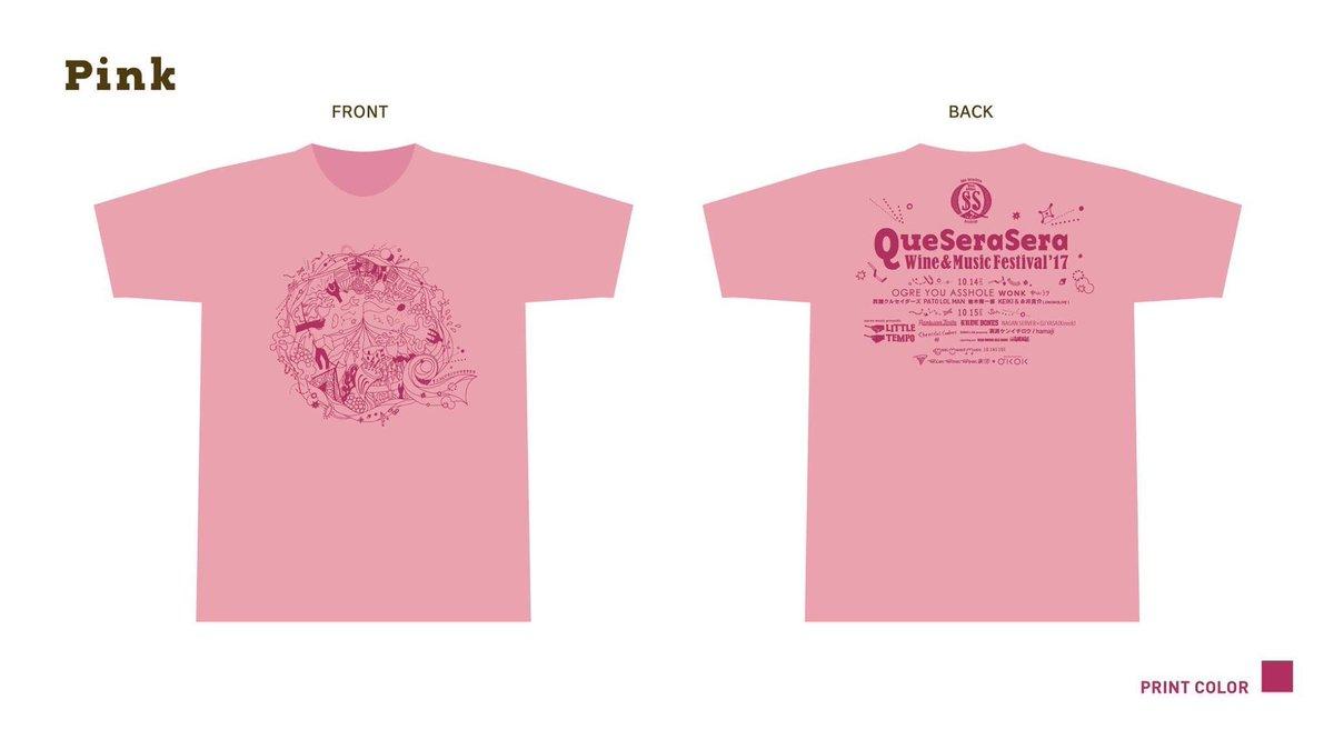 道の駅世羅限定でお得な「2ケセ+Tシャツセット」の先行販売中! 2ケセ+Tシャツセット 価格:3,000円(税込) ※商品は開催会場でのお渡しとなります。問合先:道の駅世 0847-22-4400