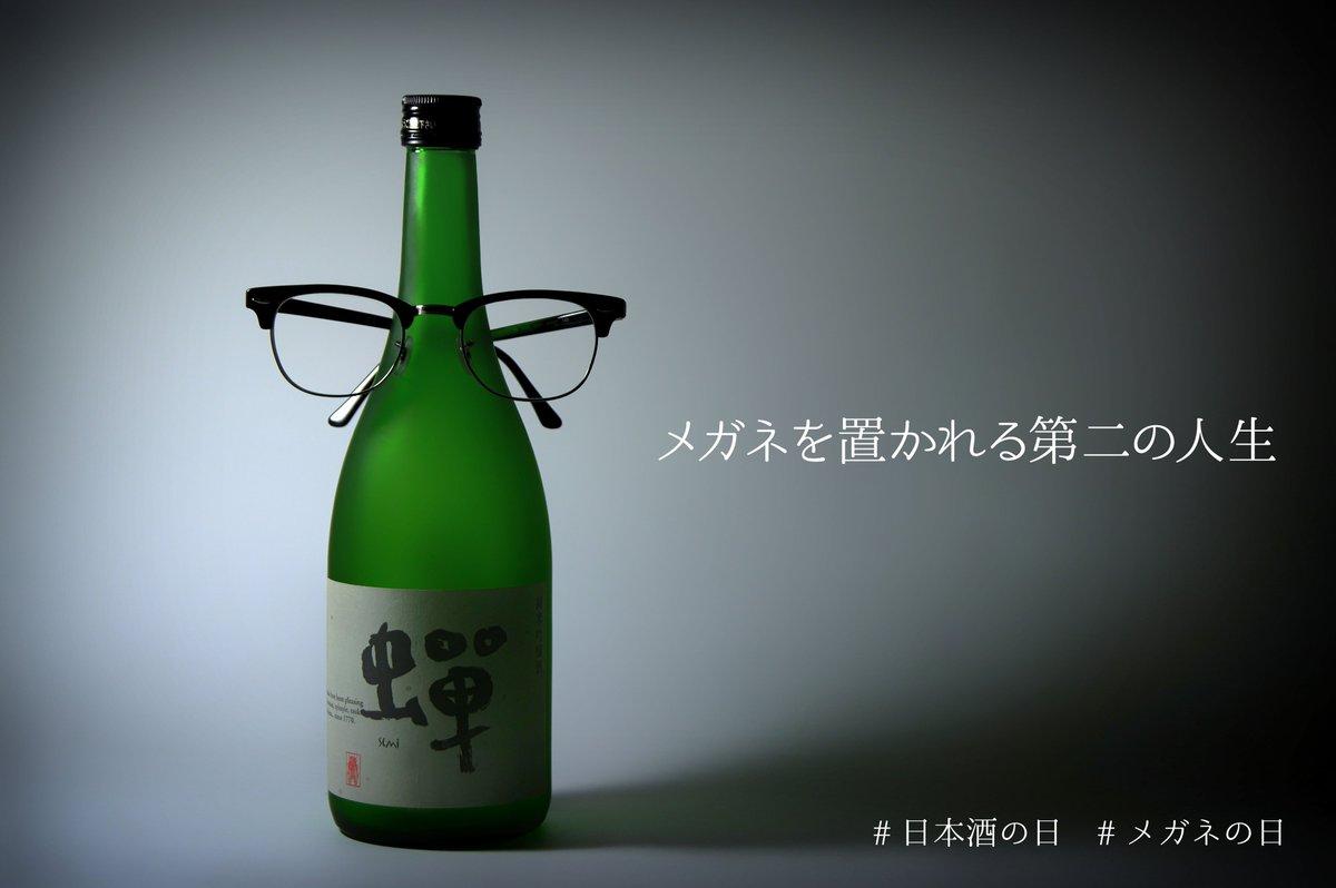 今日は #日本酒の日 でもあり #メガネの日 でもあります👓 日本酒の瓶は飲み終わってもメガネスタンドとして使えるんです🍶 お好きな銘柄の瓶にメガネを飾るのも楽しいかもしれませんね( ゚∀゚)