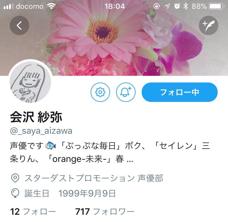 関ちゃん役の会沢紗弥さん、1999年生まれで若いのも驚いたけど9月9日生まれで9がいっぱい並んでるし関ちゃん総選挙9位だしでもうすごい