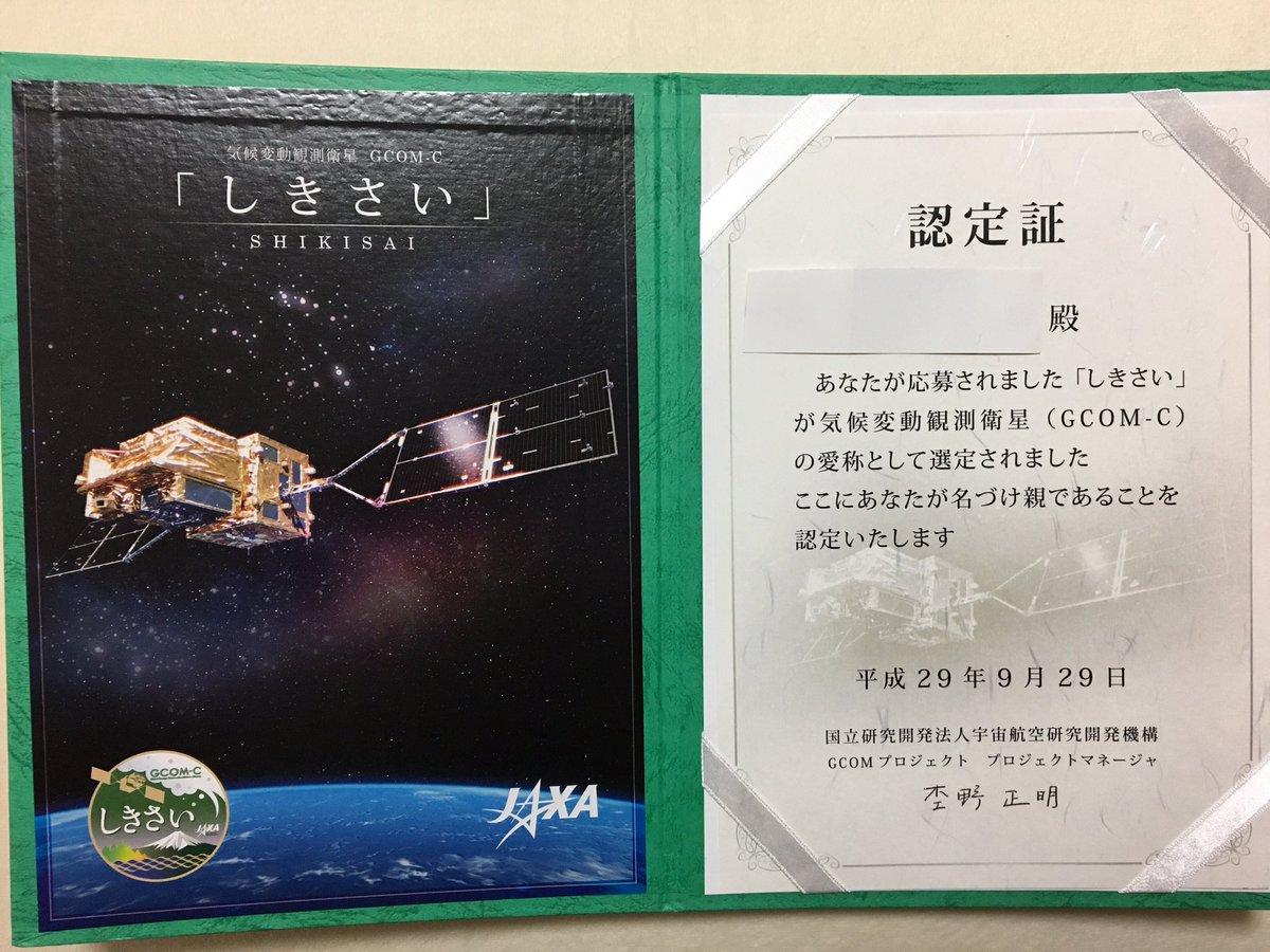 GCOM-Cの愛称「しきさい」の 名付け親の認定証がJAXAさんから届いた!名付け親になれたのは今年で一番嬉しいことです!打ち上げ成功を心から祈っております。#JAXA #しきさい  #人工衛星