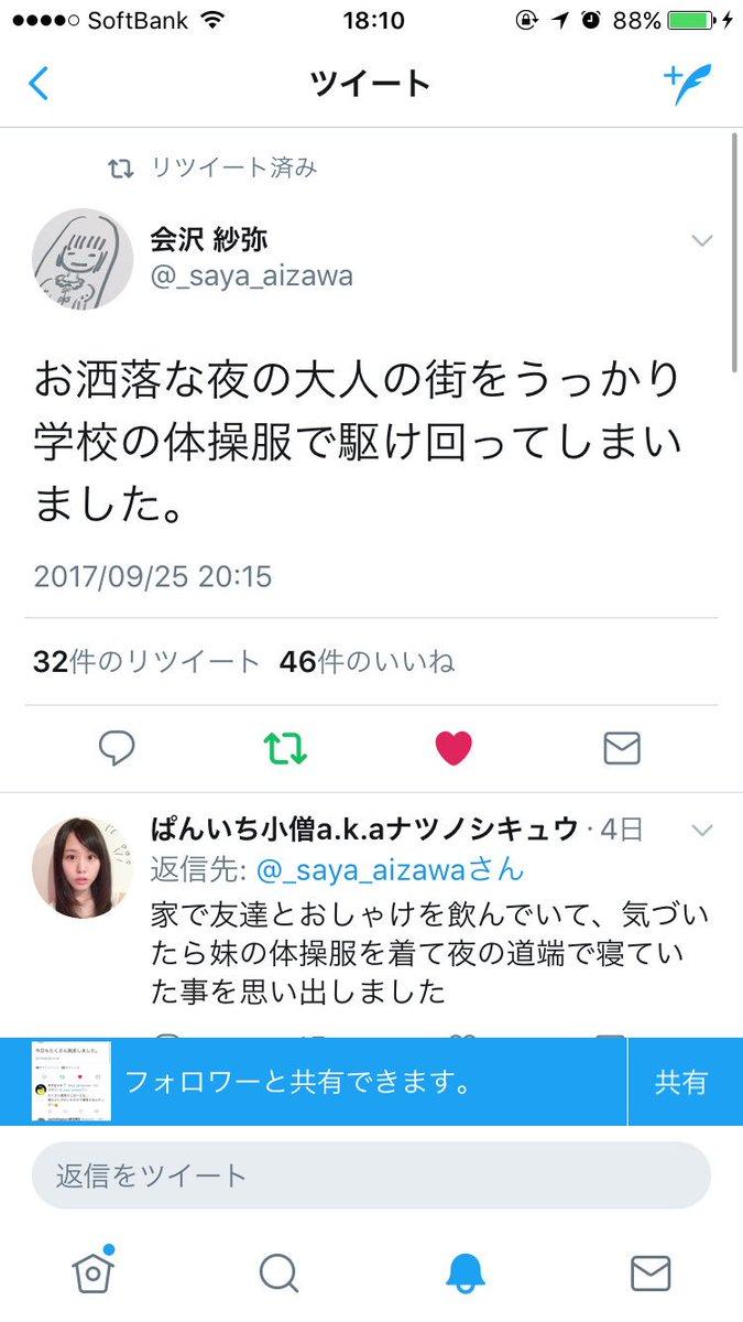 関ちゃんの声の会沢紗弥さん早くデレラジに呼んで……
