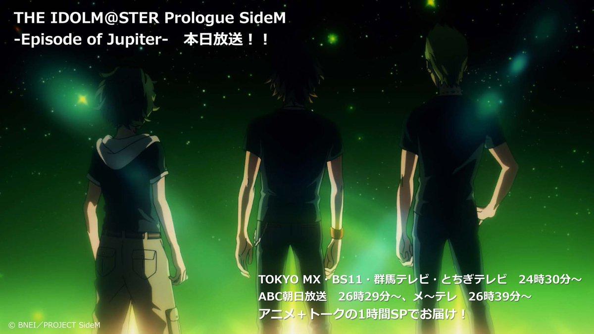 【あと5時間!】「Episode of Jupiter」TV最速放送は本日24:30~!アニメパート40分+Jupiterキャスト陣によるトークパート20分の1時間SPでお届けします! imas-sidem.com/story/00/ #SideM