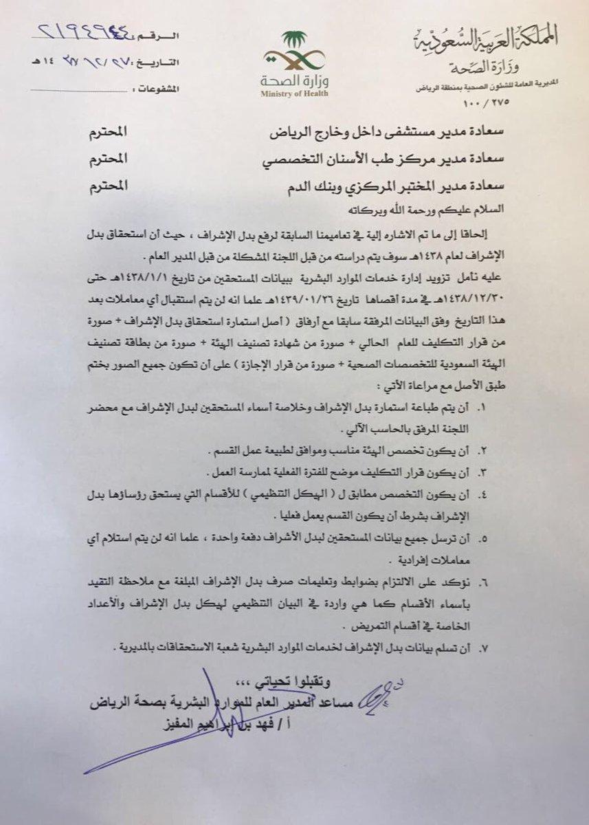 Cancelo بدل الاشراف No Twitter