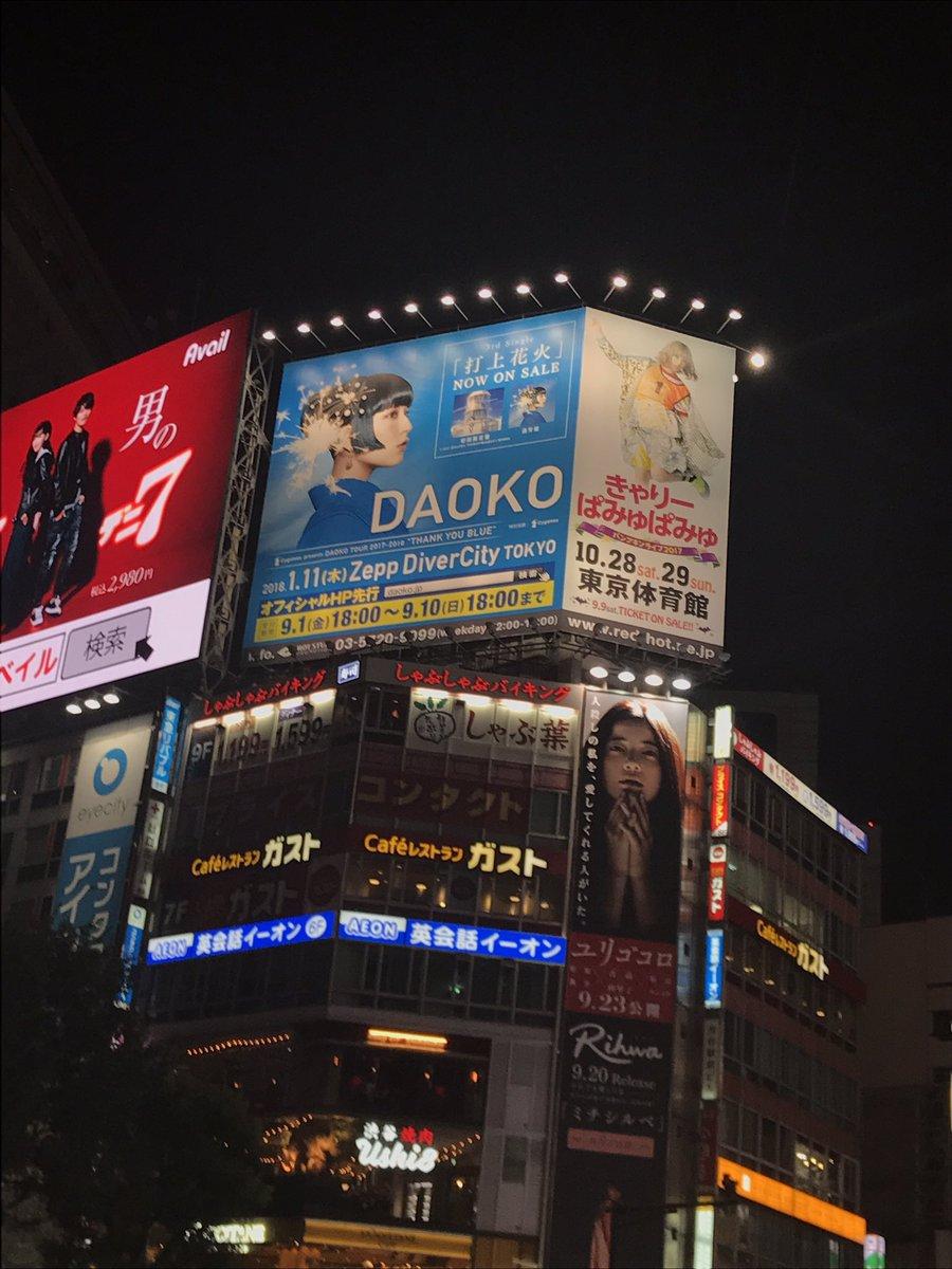 渋谷!!!!!!!!