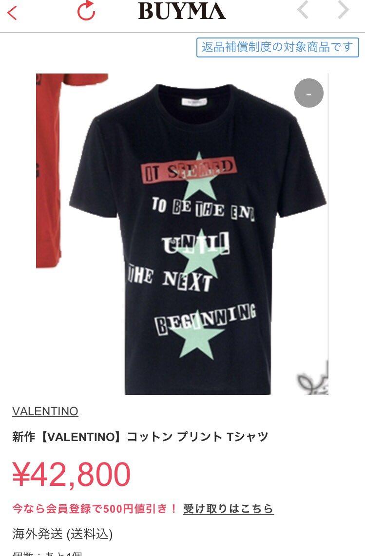 ネプリーグ 山P着用Tシャツは、 VALENTINO #山下智久  #ネプリーグ...