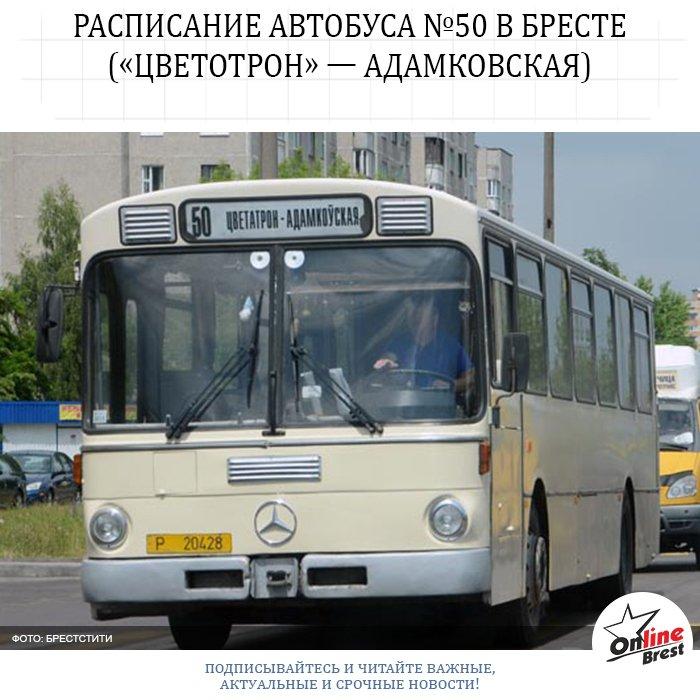 Расписание автобуса 339 парк победы одинцово