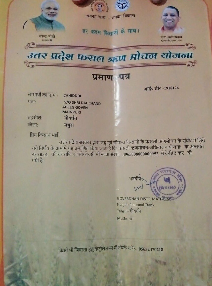 A farmer gets #1PaisaLoanWaiver in UP with the pictures of PM and CM in Mathura district. A first in our history. https://t.co/6z86kQRHxC