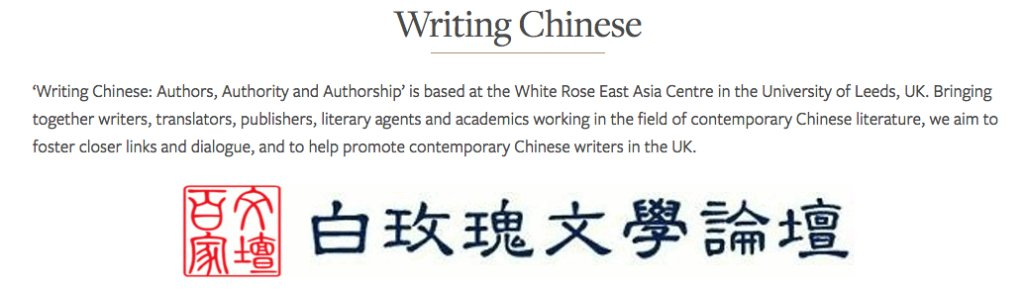 chinese literature translation Professor weijie song's research interests include modern and contemporary chinese literature and film, urban imagination, martial arts narratives, chinese popular culture, comparative imagology, as well as sinophone and diaspora studies.