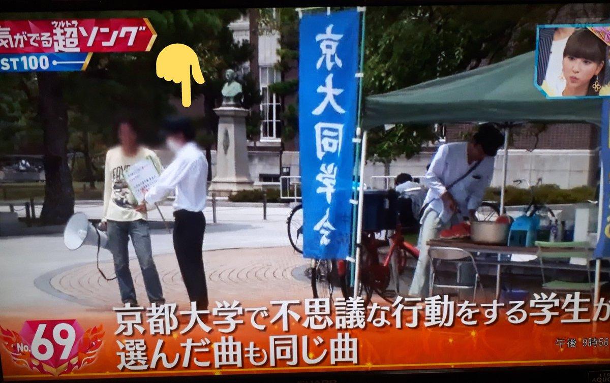 """京大職員同好会 on Twitter: """"中核派に対する弾圧を行っていたところ ..."""