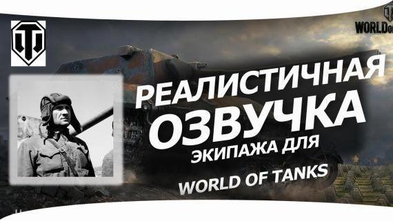 Реалистичная озвучка звуков выстрела орудия для world of tanks 0914