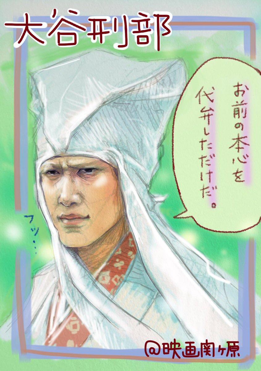 大谷刑部 hashtag on Twitter