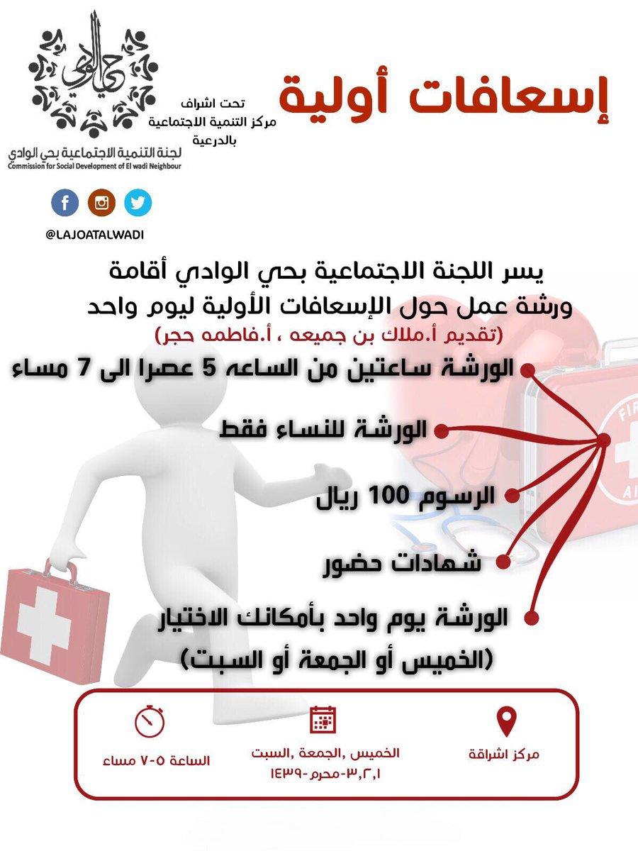 أداء الممر عليك اللعنة دورات اسعافات اولية في الرياض للنساء Dsvdedommel Com