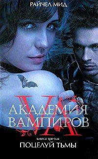 Академия вампиров скачать книга 6