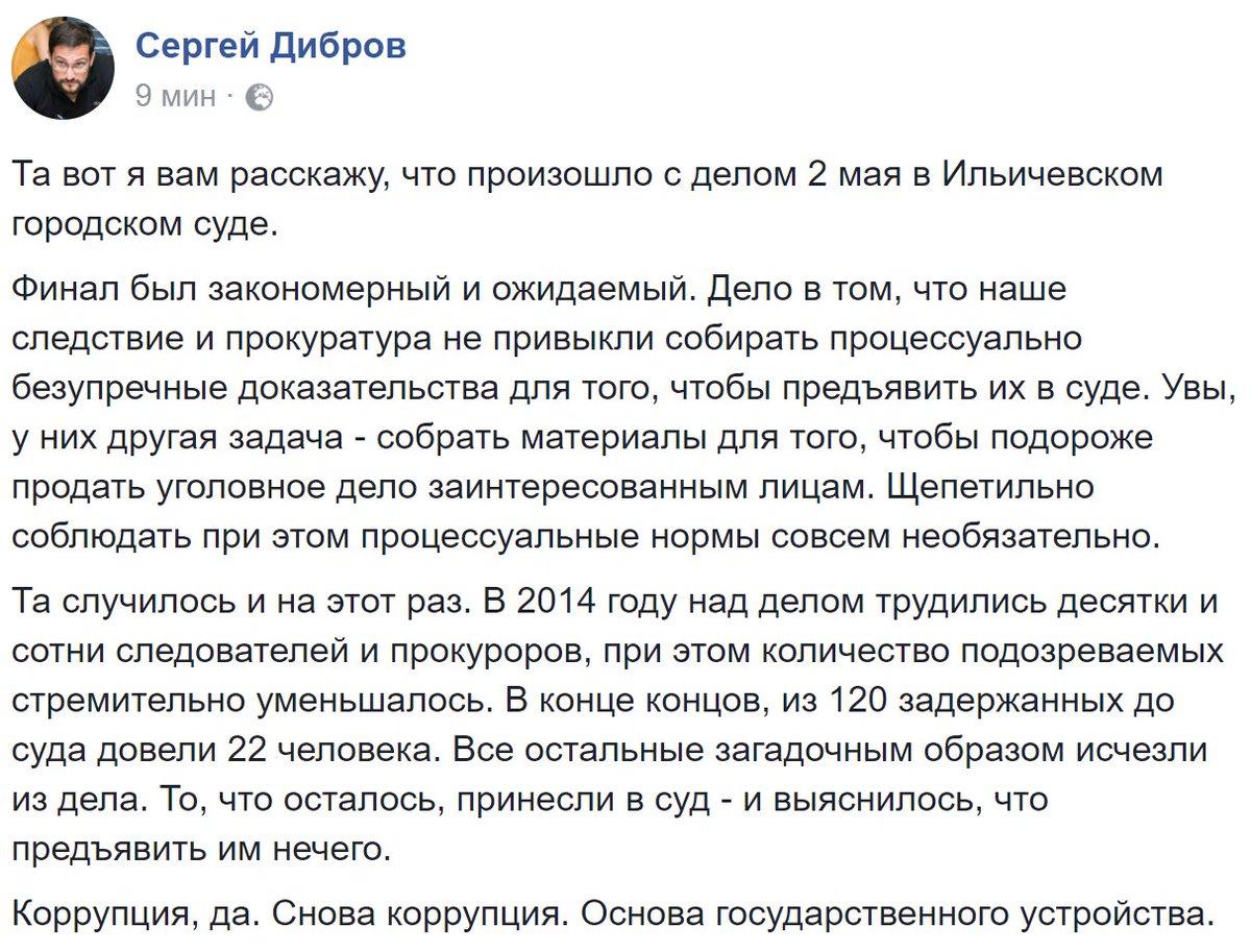 """""""Я полностью разделяю возмущение"""", - первый вице-спикер Геращенко о приговоре фигурантам """"2 мая"""" - Цензор.НЕТ 8745"""